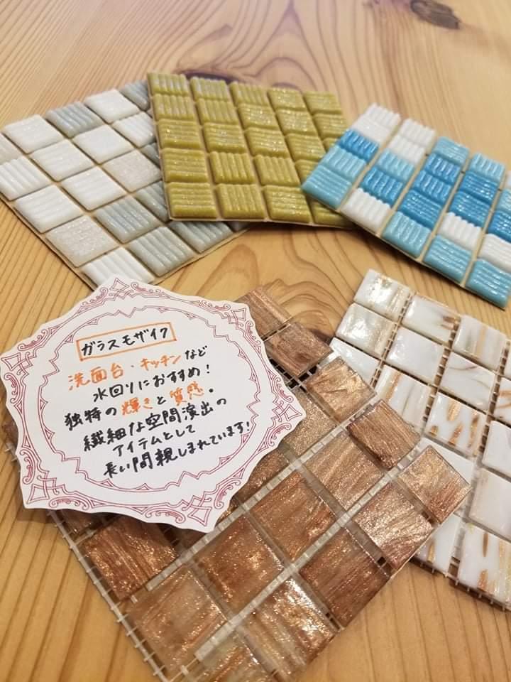 タイル紹介【長い間愛されてきたきらめき!】
