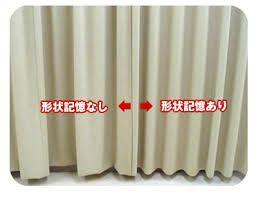 カーテンの素材や加工について