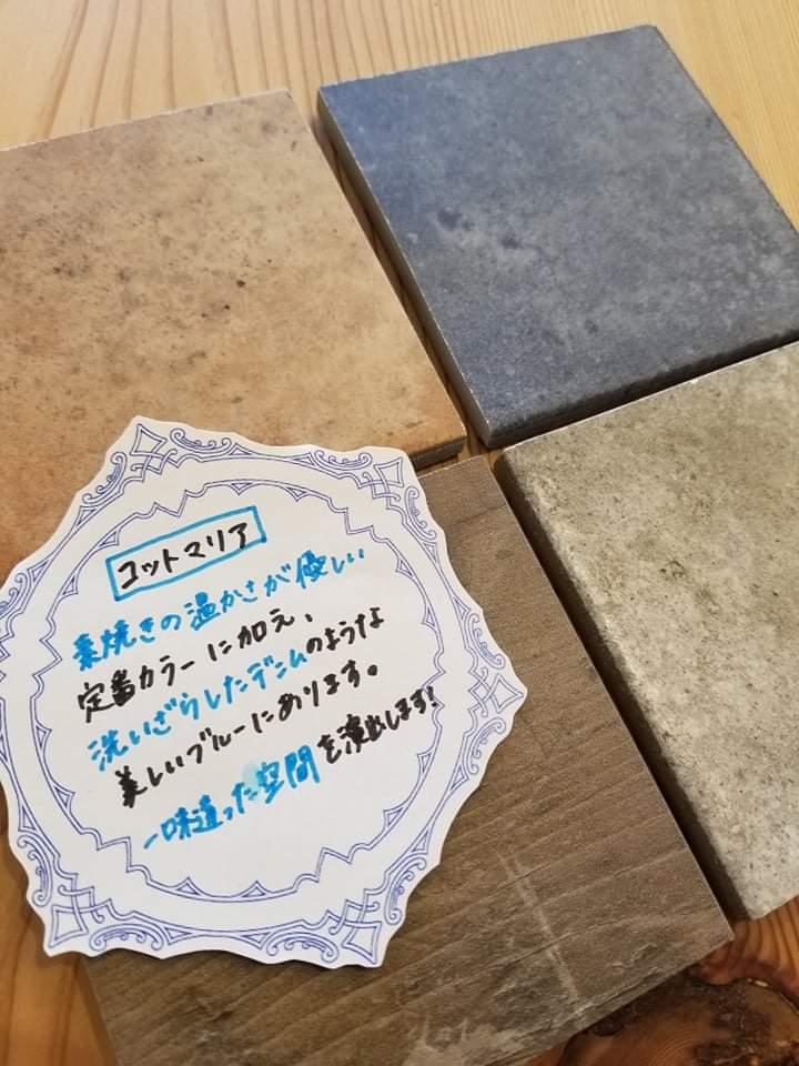 タイル紹介【親しみやすい温もり】