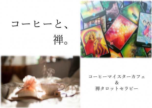 コーヒーマイスターカフェ&禅タロットセラピー