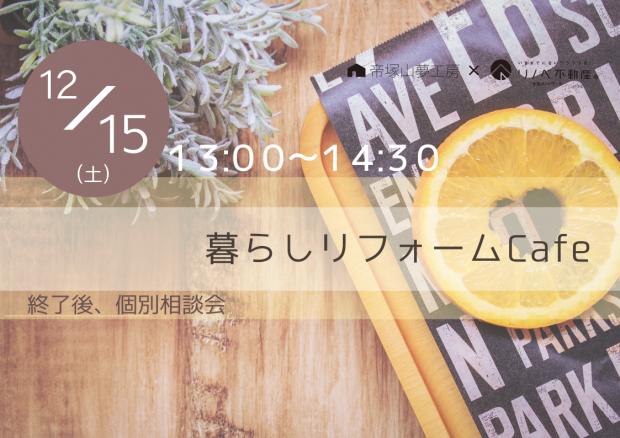 【大阪・帝塚山】暮らしリフォームCafe