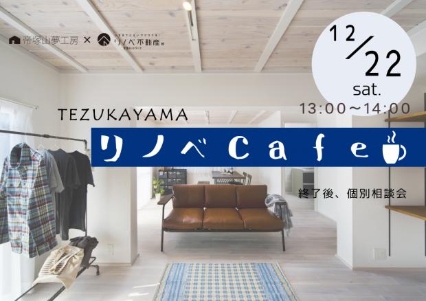 【TEZUKAYAMAリノベCafe】
