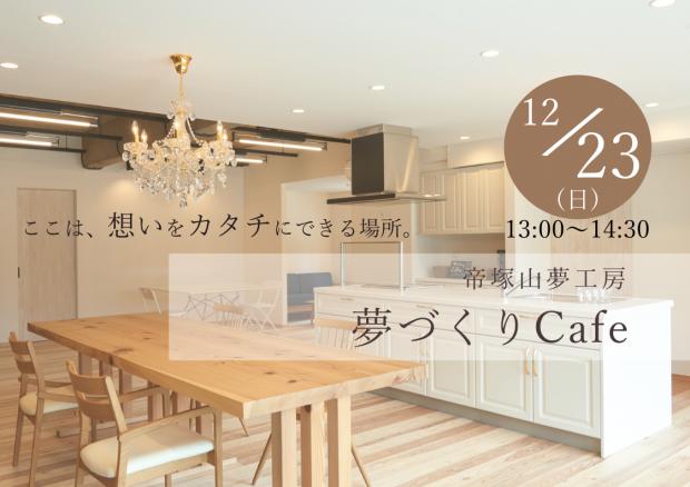【大阪・帝塚山】夢づくりCafe