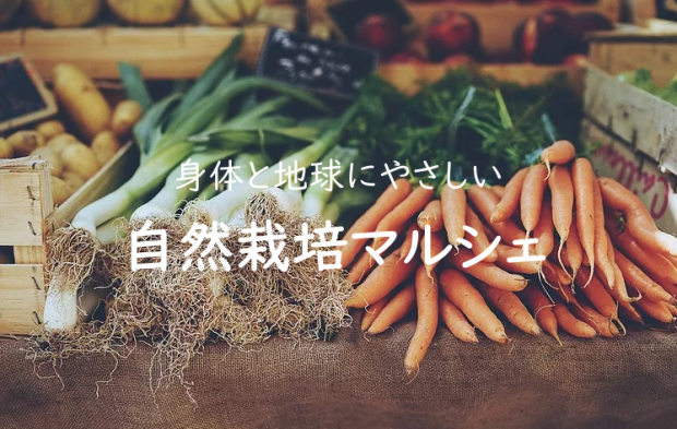 【大阪・帝塚山】自然栽培マルシェ