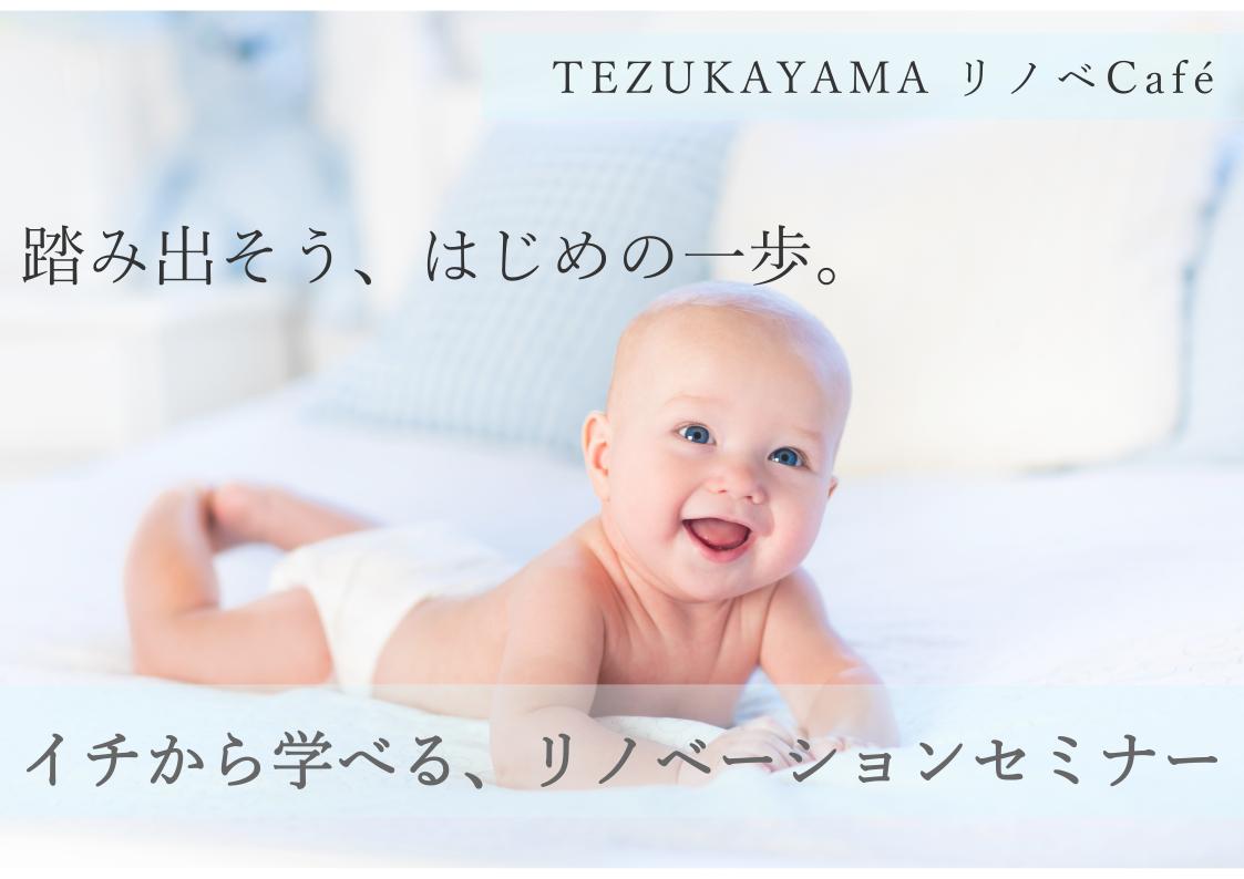 【帝塚山リノベCafe】イチから学べる、リノベーションセミナー