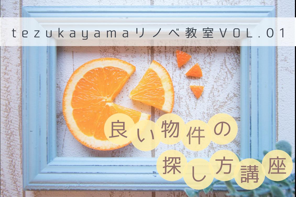 【大阪・帝塚山】良い物件の探し方講座